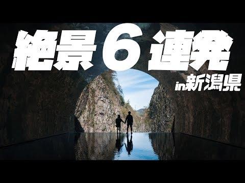 写真家カップルが新潟県の絶景を撮影するとこうなる。【27/日 …