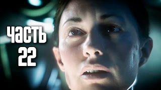 Прохождение Alien: Isolation — Часть 22: Опустошение