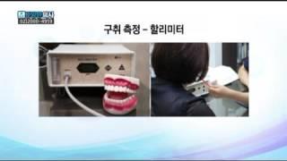 8. 입냄새 측정방법