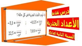 الرياضيات الثانية إعدادي - الأعداد الجذرية تقديم تمرين 8