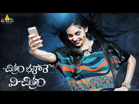 Chitram Bhalare Vichitram Telugu Full Movie