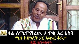 Ethiopia: ዛሬ ለሚሞሸረዉ ታዋቂ አርቲስት ሚዜ ከሆነለት ጋር አጭር ቆይታ ዲጄ-ኪንግስተን