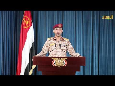 بيان للقوات المسلحة تكشف فيه عن تنفيذ عملية