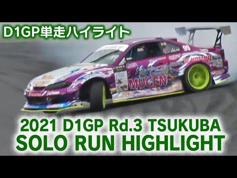 2021 D1GP Rd 3 TSUKUBA SOLO RUN HIGHLIGHT / 単走ハイライト