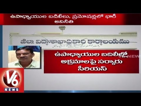 Warangal DEO Suspended   Corruption in Educational Department