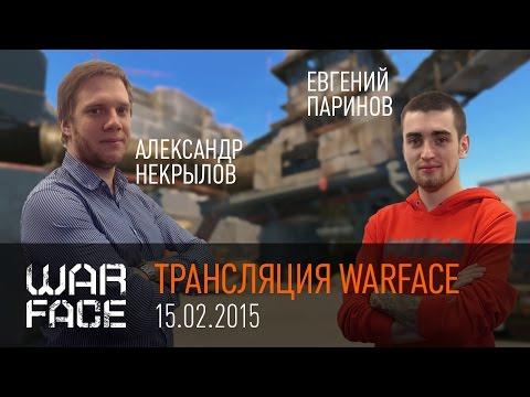 Warface: В прямом эфире [15.02.2015]