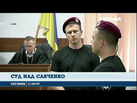 В Киеве продолжается суд о продлении ареста Надежды Савченко