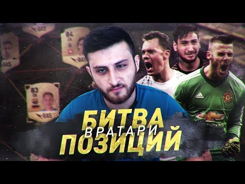 БИТВА ПОЗИЦИЙ - ВРАТАРИ [ГОД СПУСТЯ] - DomaVideo.Ru