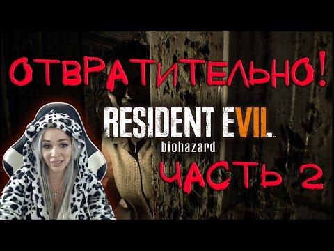 Я боюсь в это играть! Resident Evil 7: Biohazard! ч.2