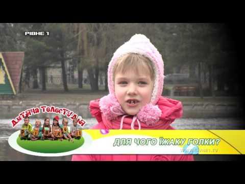 """Дитяча телестудія """"Рівне 1"""" [213-й випуск]"""