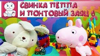 Приколы с свинкой Пеппой: Свинка Пеппа и понтовый Заяц часть 6. Заяц и спорт [Малышата]