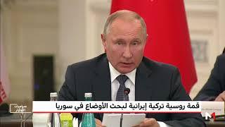 قمة روسية تركية لبحث الأوضاع في سوريا