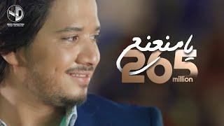 Download Video مصطفي حجاج - يامنعنع الفيديو الرسمي - ( MOSTAFA HAGAG - Ya Mnana3- (official Music Video MP3 3GP MP4