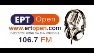 Ραδιοφωνική Συνέντευξη της Ελένης Ορνεράκη & Ντίνου Ξύγκα για το 1ο Φεστιβάλ Εφαρμοσμένων Τεχνών