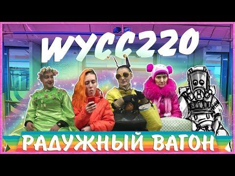 Радужный вагон - Wycc220 в Metro 2033