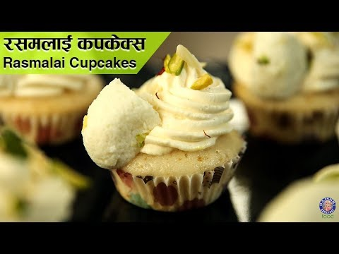 Rasmalai Cupcakes | Eggless Recipe | Diwali Special | How To Make Eggless Rasmalai Cupcake | Upasana