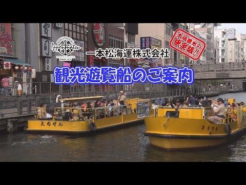 観光遊覧船のご案内