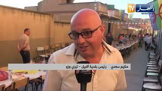 تيزي وزو: سلان قرية أث أصلان بأقبيل يودعون رمضان الكريم بطريقة مميزة