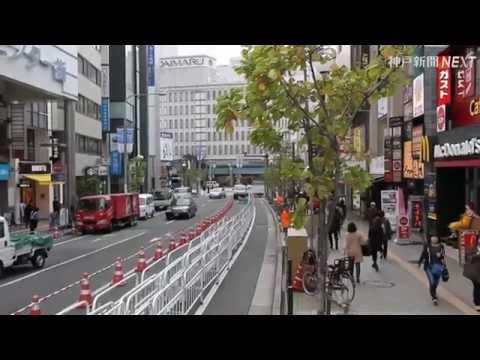神戸・元町で交通社会実験実施