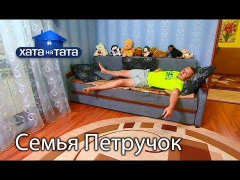Семья Петручок. Хата на тата. Сезон 6. Выпуск 13 от 11.12.2017 (видео)