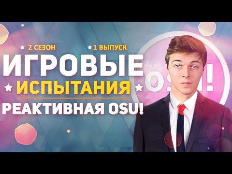 Игровые Испытания. Сезон 2. Выпуск 1. Реактивная Osu!