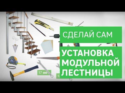 Как правильно установить модульную лестницу