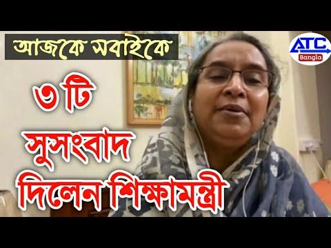 সকল শিক্ষার্থীদের ৩ টি সুসংবাদ দিলেন শিক্ষামন্ত্রী || Ssc hsc exam update news 2021|| Atc bangla