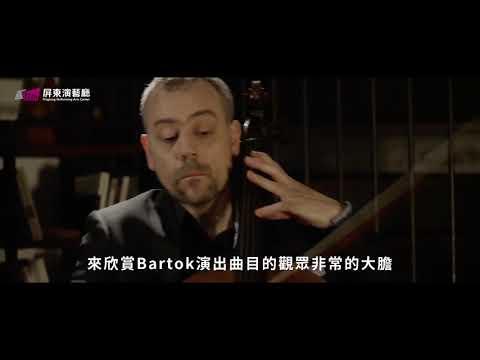 大師推薦系列- 迪歐提瑪四重奏【巴爾托克之夜】
