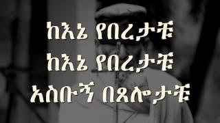 Ethiopian Orthodox Mezmur By Zemari Tewodrose Yosef (Kene Yeberetachu)