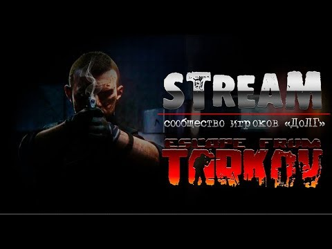 Завод с MPX, СКС, СВ98, ДВЛ-10 Escape from Tarkov(побег из Таркова) (stream #56) 18+