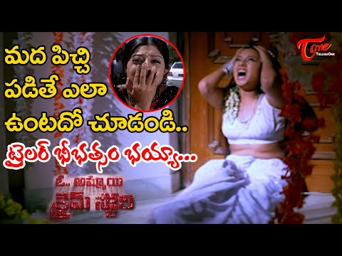 O Ammayi C**me Story Movie Mind Blowing Trailer | Keerthy Chawla | Surendar Reddy | TeluguOne Cinema