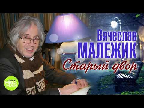 Вячеслав Малежик - Старый двор (Official Audio 2018)