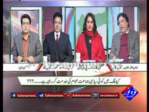 Pakistan Ki Awaaz 13 12 2017