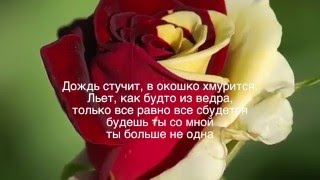 """""""я один и ты одна"""" караоке муз.Олега Сапегина сл.�рина Голышевская"""