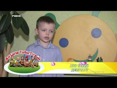 """Дитяча телестудія """"Рівне 1"""" [217-й випуск]"""