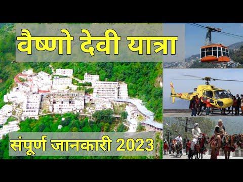 Vaishno Devi Yatra 2021 latest Information with expenses | वैष्णो देवी यात्रा की सम्पूर्ण जानकारी