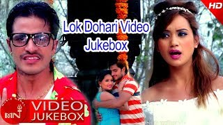 Top 4 Nepali Lok Dohori Video Jukebox ||  Bishnu Majhi || Bhawana Music Solution