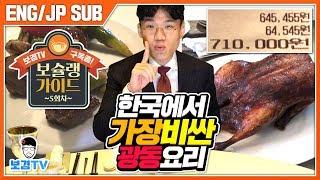 북경오리 한마리가 71만원?! 국내최고급 광동요리 보슐랭가이드