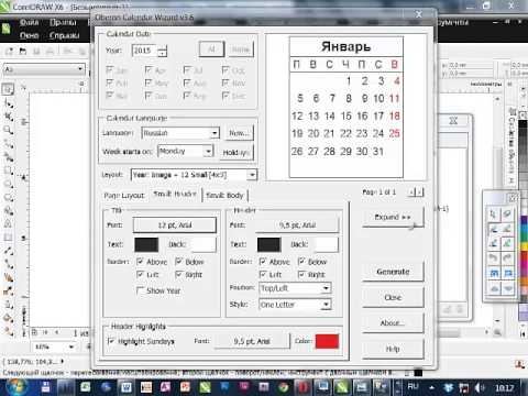 Как в корел сделать календарь на 524
