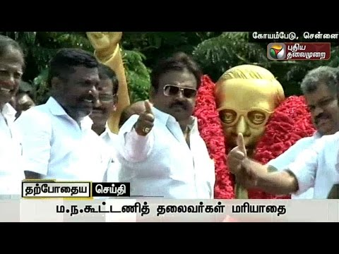 DMDK-leader-Vijayakanth-and-leaders-of-Peoples-Welfare-Front-paying-their-tributes