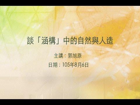 20160806大東講堂-郭旭原「談「涵構」中的自然與人造」-影音紀錄