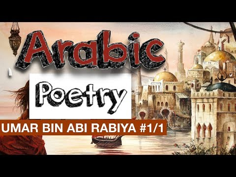Poetry: Umar Bin Abi Rabiya #1/1 ذكرتك يوم القصر [English]