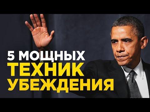 5 техник убеждения Барака Обамы (видео)