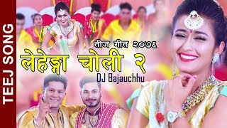Lehenga Choli - 2 DJ