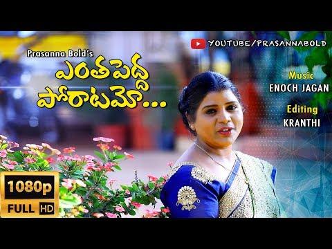 Yentha Peddha Poraatamo    ఎంత పెద్ద పోరాటమో    Prasanna Bold    2019