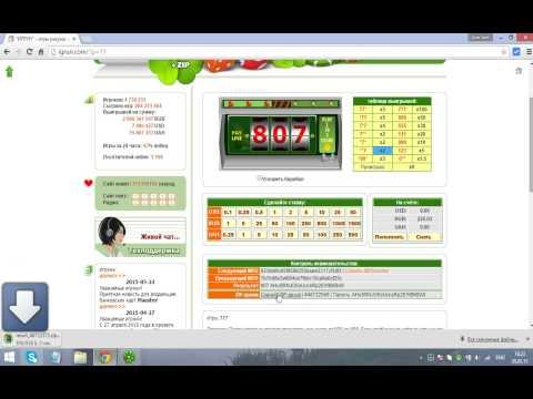 Игровые автоматы 777 играть онлайн бесплатно без регистрации братки