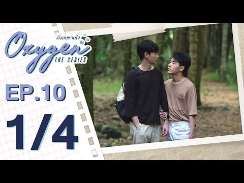 [OFFICIAL] Oxygen the series ดั่งลมหายใจ | EP.10 [1/4]