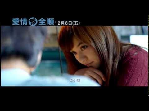 《愛情無全順》 緣起篇 12/06上映!