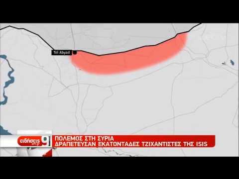 Ανησυχία στη διεθνή κοινότητα για την απόδραση εκατοντάδων Τζιχαντιστών   143/10/2019   ΕΡΤ
