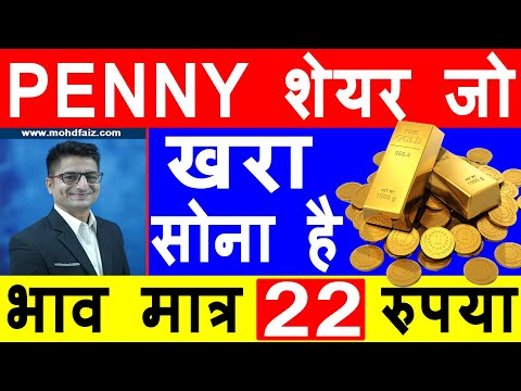 BEST PENNY SHARES TO BUY | PENNY STOCKS FOR BEGINNERS | BEST PSU STOCKS | NHPC SHARE PRICE TARGET